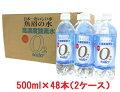 日本一おいしい水魚沼の水500ml高濃度酸素水48本