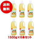 【送料無料】こめ油 1500g 6本セット 国産 築野食品 築野 TSUNO ツノ