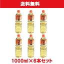 送料無料 味の母 1000ml 6本セット ペットボトル