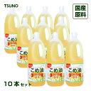 築野食品 米油 1500g 10本セット 送料無料 国産 こめ油 コメ油 築野 TSUNO ツノこめあぶら 米油 油 国産こめ油 調味料…