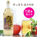 うまい酢 900ml×12本 12本セット おいしい うまい 酢 良品 飲むお酢 すし酢 果実酢 健康酢 りんご酢 プチ断食 酢漬け…