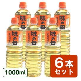 送料無料 味の母 1000ml 6本セット ペットボトル 味の一 発酵調味料 みりん風調味料 米 調味料 発酵 1000ml ペットボトルタイプ 新生活 一人暮らし