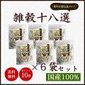 雑穀十八選25g×15袋×3セット1125g