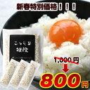 【新春特別価格】 こっそり雑穀 白い雑穀 送料無料 140g (20g×7包入) こんにゃく米 乾燥 雑穀 お試し 白い雑穀 雑…