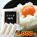 こっそり雑穀 白い雑穀 送料無料 140g (20g×7包入) ヘルシー米 こんにゃく米 乾燥 お試し 白い雑穀 雑穀米 もち麦 …