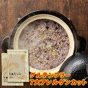 グルテンフリーで24種類の国産雑穀!KOKUU 2袋セット雑穀米 雑穀ブレンド 国産 スーパーフード グルテンフリー 食物繊…