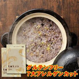 グルテンフリーで24種類の国産雑穀!KOKUU 2袋セット雑穀米 雑穀ブレンド 国産 スーパーフード グルテンフリー 食物繊維 タンパク質