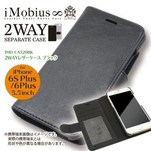 「2WAY レザーケースブラック for iPhone6sPlus&6Plus」 手帳型 iPhoneケース iPhoneカバー レザーケース レザーカバー 本革調 セパレート カード入れ カードホルダー 合皮 iPhone6sPlus iPhone6Plus 5.5インチ 保護ケース