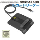 「マイナンバーカード 対応 接触型 ICカードリーダー」 確定申告 e-Tax に最適。USBポート搭載のパソコンで確定申告(e…