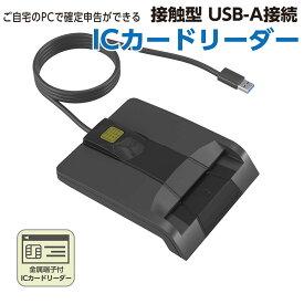 「マイナンバーカード 対応 接触型 ICカードリーダー」 確定申告 e-Tax に最適。USBポート搭載のパソコンで確定申告(e-Tax)ができる マイナンバーカード 住基カード 専用 接触型のICカードリーダー。電子申告 納税 地方税 USB ケーブル式「テレワーク」