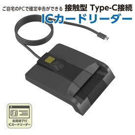 「マイナンバーカード 対応 接触型 ICカードリーダー」 確定申告 e-Tax に最適。Type-Cポート搭載のパソコンで確定申告(e-Tax)ができる マイナンバーカード 住基カード 専用 接触型のICカードリーダー。電子申告 納税 地方税「テレワーク」