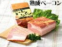 【熟成 ベーコン】1kg ブロック 千葉 ブランド いも豚 バラ肉 100% こだわり 自社 ハム 工房 製造 7日間 熟成 自然 …