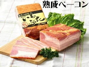 【熟成 ベーコン】500g ブロック 千葉 ブランド いも豚 バラ肉 100% こだわり 自社 ハム 工房 製造 7日間 熟成  自然 旨味 甘味 スモーク 飼料 さつまいも タピオカ  国産 安心 安全 銘柄 ギフト