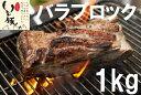 【送料無料】千葉県 ブランド豚 いも豚 バラ ブロック 1kg BBQ 角煮 銘柄 飼料 さつまいも 味期限 90日 冷凍
