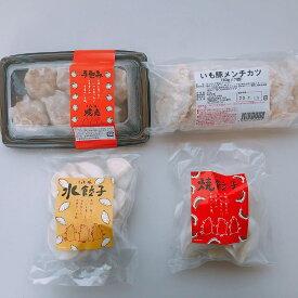 【送料無料】いも豚 水餃子 焼餃子 焼売 メンチカツ 4種お試しセット