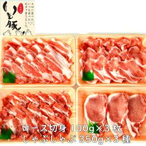 千葉 ブランド いも豚 お歳暮 お肉 ギフト 計1.3kg しゃぶしゃぶ 1kg(350g×3種 ロース カタロース バラ) いも豚 ロース 切身 100g×3 ポークソテー とんかつ トンカツ 豚カツ 景品 豚しゃぶ 旭 食肉