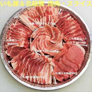 国産 銘柄 豚肉 特選 焼肉&スライス 銘柄いも豚 3種 5品 千葉 北総豚 トントロ 焼肉用 1品 計6点 1kg オール千葉県産 残暑見舞い 出産内祝 敬老の日 プレゼント 孫 早割 送料無料 ビタミン タン
