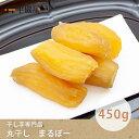 """茨城県産 新物 紅はるか 丸干し芋 """" まるぼー """" 【 450g入 】3袋 x 150g やへーじさんちの新物 ダイエット 低脂肪 安…"""