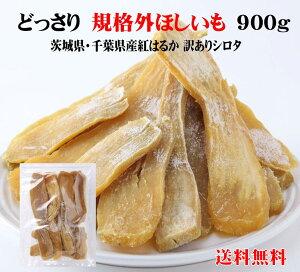 送料無料 干しいも 無添加 国産 茨城県産 紅はるか 訳あり 干し芋 ほしいも 平干し 規格外ほしいも 大容量 シロタ 900g×1袋