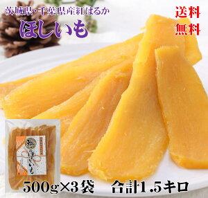 茨城県産 紅はるか 平干し ほしいも 無選別品 送料無料 300g×4袋 干し芋
