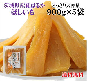 茨城県産 紅はるか 平干し ほしいも 無選別品 送料無料 900g×5袋 干し芋