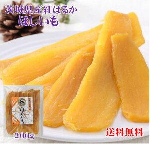 茨城県産 紅はるか 平干し ほしいも 無選別品 送料無料 お試し品 200g×1袋 干し芋