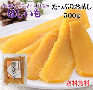 茨城県産 紅はるか 平干し ほしいも 無選別品 送料無料 お買得品 450g×1袋 干し芋
