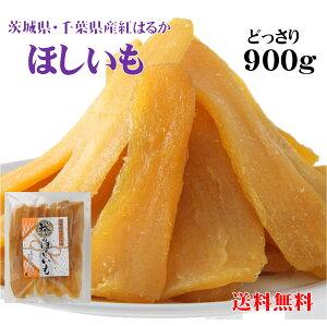 送料無料 干しいも 無添加 国産 茨城県産 紅はるか 干し芋 ほしいも 平干し hosiimo 無選別品 大容量 900g×1袋