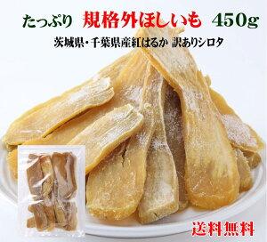送料無料 干しいも 無添加 国産 茨城県産 紅はるか 訳あり 干し芋 ほしいも 平干し 規格外ほしいも シロタ 450g×1袋