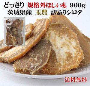 送料無料 干しいも 無添加 国産 茨城県産 訳あり 玉豊 干し芋 ほしいも 平干し 規格外ほしいも シロタ 900g×1袋