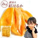 干し芋 2kg 国産 訳あり 無添加 茨城県産 紅はるか べにはるか 切り落とし 芋 スイーツ お菓子 和菓子 さつまいも さ…