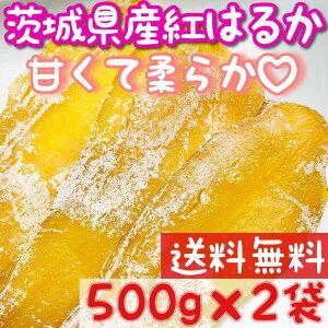 【即日発送】 干し芋 1kg 国産 無添加 送料無料 茨城県産 紅はるか お菓子 柔らかい 天日干し