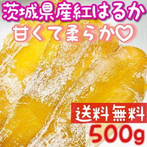 【即日発送】 干し芋 国産 無添加 送料無料 茨城県産 紅はるか お菓子 500g 柔らかい 天日干し