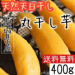 【即日発送】 柔らかい 丸干し芋 国産 無添加 送料無料 茨城県産 紅はるか お菓子 400g 天日干し