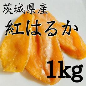 母の日のプレゼント 干し芋 1kg 国産 訳あり 無添加 送料無料 茨城県産 紅はるか 切り落とし お菓子 柔らかい