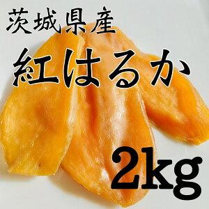 【即日発送】 干し芋 1kg×2袋 国産 訳あり 無添加 送料無料 茨城県産 紅はるか 切り落とし お菓子 柔らかい