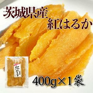 茨城県産 干し芋 紅はるか 国産 無添加 送料無料 平干し お菓子 400g 柔らか 天日干