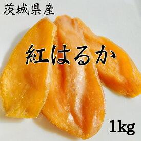 【即日発送】 干し芋 1kg 国産 訳あり 無添加 送料無料 茨城県産 紅はるか 切り落とし お菓子 柔らかい