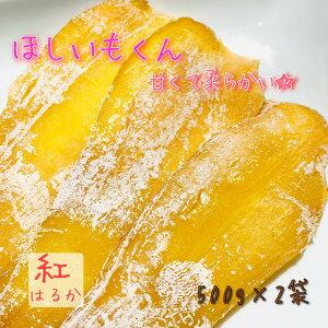 干し芋 1kg 国産 無添加 送料無料 茨城県産 紅はるか お菓子 柔らかい 天日干し