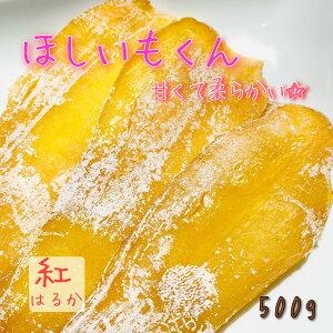 干し芋 国産 無添加 送料無料 茨城県産 紅はるか お菓子 500g 柔らかい 天日干し