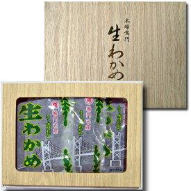【八百秀】本場鳴門生わかめ450g×3袋化粧箱入(湯通し塩蔵 クール便)鳴門ワカメ塩蔵