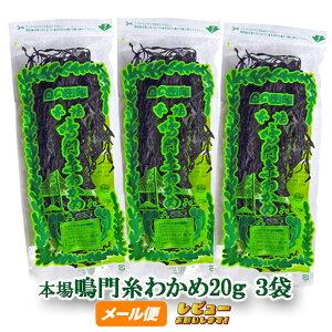 【八百秀】本場鳴門糸わかめ20g×3袋【定形外100】