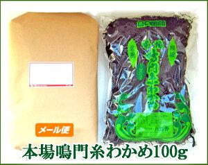 【定形外郵便】【八百秀】本場鳴門糸わかめ100g袋(湯通し)