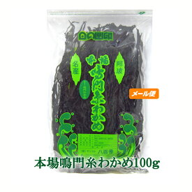 【八百秀】本場鳴門糸わかめ100g袋【定形規外150】