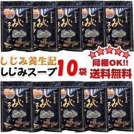 【同梱OK!!送料無料】しじみ養生記 しじみスープ80g×10袋※北海道、沖縄及び離島は別途発送料金が発生します