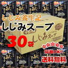 Corbicula curing SL clam soup 80 g x 30 bags occurs shipping charges * Okinawa and remote islands