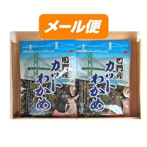 【阿波の味】八百秀 カットわかめ【鳴門産】 50g×2袋【ゆうパケット】