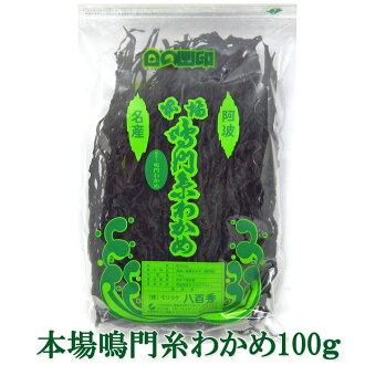正宗火影忍者线程裙带菜海藻 100 g 袋 (漂白)