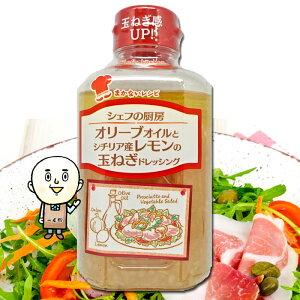 シェフの厨房オリーブオイルとシチリア産レモンの玉ねぎドレッシング 330ml