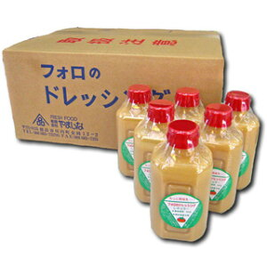 【同梱OK!!送料無料】フォロのドレッシング レギュラー 330ml×25本箱※北海道、沖縄及び離島は別途発送料金が発生します